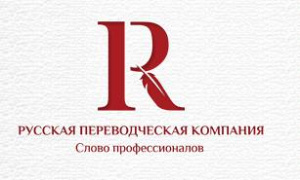 russian-translation-company-Moscow